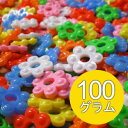 おままごとの具材や色々な遊びに大活躍♪ままごと 花はじきカラー100g入り