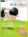子どもの個性を伸ばす子どもをバランスよく育てるためのスポットVol.2 Kids Naviメール便対応で送料200円!