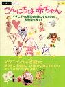 マタニティ〜2歳位までの役立つ情報満載マタニティ&育児を快適にするこんにちは赤ちゃんメール便対応で送料200円!