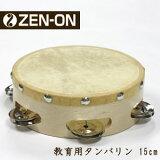 ゼンオン(全音)教育用タンバリン(タンブリン)15cm