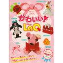 かわいい!LaQLaQ公式ガイドブック