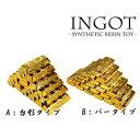 海賊の金塊(インゴットバー)ゴールドタイプ