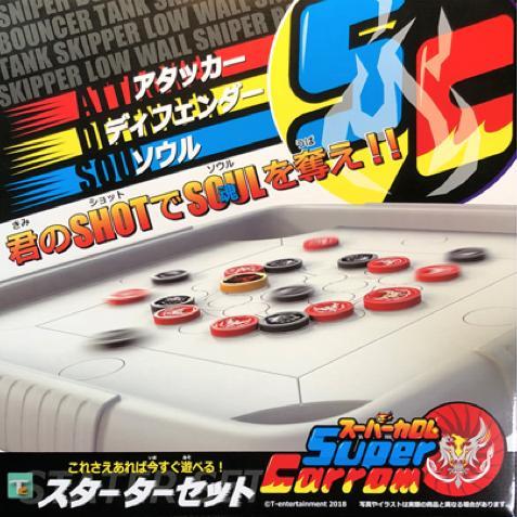 スーパーカロムスターターセットT-entertainmentおもちゃ歳から子どもお誕生日知育玩具プレ