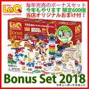 【11月発売先行予約】【数量限定】LaQ(ラキュー)ボーナスセット(ギフトセット)2018限定【おもちゃ3歳から】