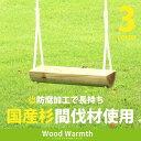 【椅子単体】 木製 ブランコ 無塗装 家庭用 防腐加工