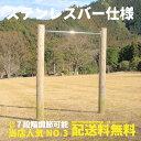 【一連】 木製 鉄棒 (大) 無塗装 ステンレスバー 防腐加...
