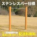 【一連】 木製 鉄棒 (大) カーキ ステンレスバー 防腐加...
