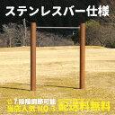 【一連】 木製 鉄棒 (大) ブラウン ステンレスバー 防