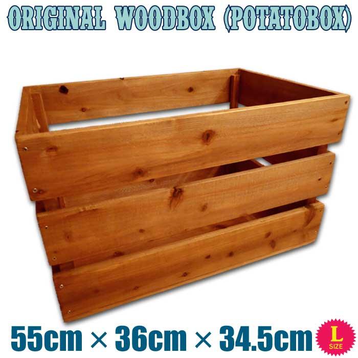 ハンドメイド アンティーク調 木製 ポテトボックス スタッキング仕様(Lサイズ)( 天然木 無垢材 ウッドボックス 木箱 )