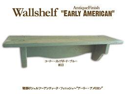 オリジナルアンティーク調 木製ウォールシェルフ(コーナーカップボードブルー)