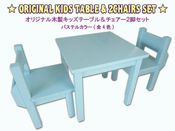 オリジナル木製キッズテーブル&チャーチチェアー2脚セット【ブルー】