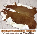 【送料無料】特大!!毛皮(牛皮)最高級カウラグ カウハイド フロアーラグマット白茶228cm×208cm