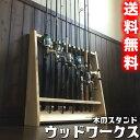 送料無料 ロッドスタンド 片面10本用【色:ナチュラル】 高...