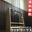 送料無料 ロッドスタンド 両面19本用 【色:ナチュラル】高...