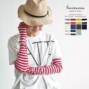 楽天WOODY COMPANY[8330401]harmonie(アルモニ)organic cotton フライスアームカバー(ボーダー/無地)【ゆうパケット対応可】U