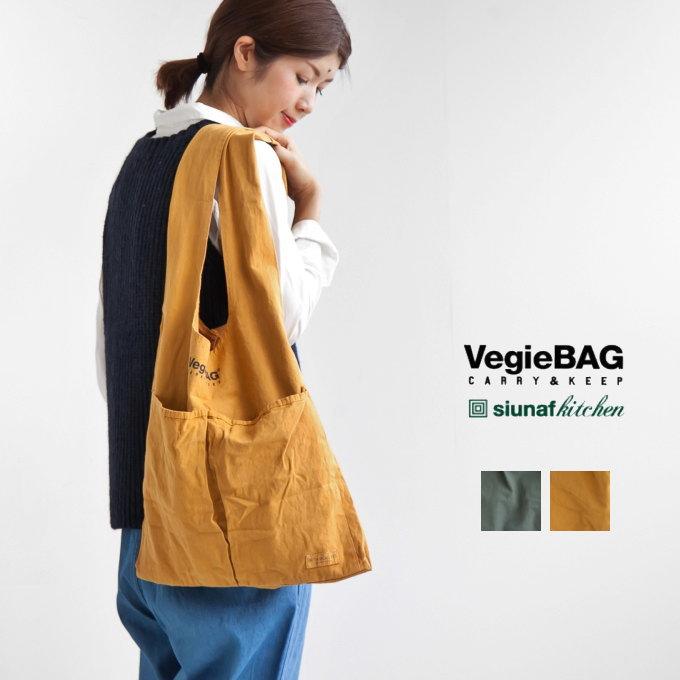 [BD-101/BD-102]Vegie BAG (ベジバッグ)キャンバスウォッシュマルシェバッグ/トートバッグ【メール便対応可・メール便送料無料】W