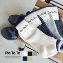 ショッピング靴下 [R1024]RoToTo(ロトト)WASHI PILE SOX和紙パイルソックス【メール便対応可】D