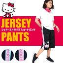 Hello Kitty ジャージハーフパンツ シャドーストライプ地 3サイズ( M/ L/ LL ) カラー2色 ハローキティ キティ ジャージパンツ ボトムス レディース あす楽対応
