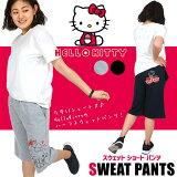 Hello Kitty スウェットハーフパンツ ミニ裏毛 3サイズ( M/ L/ LL ) カラー2色 ハローキティ キティ スウェットパンツ ボトムス レディース あす楽対応