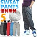 4サイズ(S/M/L/LL)5色より スウェットパンツ(91-22042) 裾絞りシャーリングタイプ