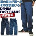 デニム イージーパンツ 股下が選べる (M/L/LL) (股下66cm/69cm) 綿100% メンズ 紳士 男性 MENS