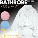 タオル地 バスローブ フリーサイズ 3色より ガウン/パジャマ/無地