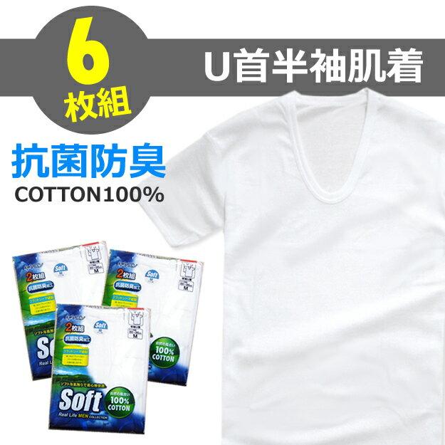 6枚組(2枚組×3パック)U首半袖肌着 M/L/LL 綿100% 紳士/インナーシャツ