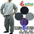 【送料無料】4L/5L/6L・4色【無地スウェット上下セット】パジャマにも【スウェット】◆大寸・KINGSIZE(キングサイズ・大きいサイズ)綿混