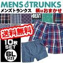 (パンツ10枚セット)6Lサイズ 2枚組×5パック 柄メンズトランクス 前開きパンツ 安心の綿100% 下着/肌着/インナー