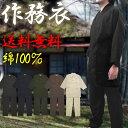 作務衣(さむえ) M / L / LL・5色より 安心の綿100%【12月3日19:00→12月8日1:59迄 全商品ポイント5倍 05P03Dec16】