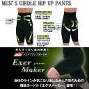 【送料無料】メンズ加圧ガードル【ExerMaker/エクサメーカー】身体のラインが気になりだした大人の男のためのパンツ!(M/L/LL/3L)