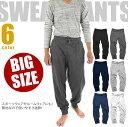 大寸 スウェット パンツ 無地 裾リブ 5色 部屋着 ズボン メンズ レディース 大きいサイズ (4...
