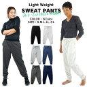 スウェット パンツ 無地 裾リブ 5色 部屋着 ズボン メンズ レディース (S/M/L/LL/3L) (035126) ボトムス あす楽