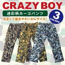 シャカパン迷彩柄カーゴパンツ/裏フリース 前ファスナータイプ 3L/4L 3色から/大きいサイズ・大寸・KING SIZE(キングサイズ)【CRAZY BOY】