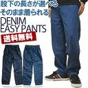 デニム イージーパンツ 股下が選べる (M/L/LL) (股下66cm/69cm) 綿100% メンズ 紳士 男性