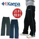 Kaepa ケイパ メンズ トレーニングパンツ 3カラー (2L 3L 4L 5L) ジャージ 吸水速乾 UV CUT【あす楽対応】