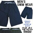 メンズ スイムウェア【4101/サイド パイピングタイプ】M/L/LL 3色から 水着/紳士/海パン