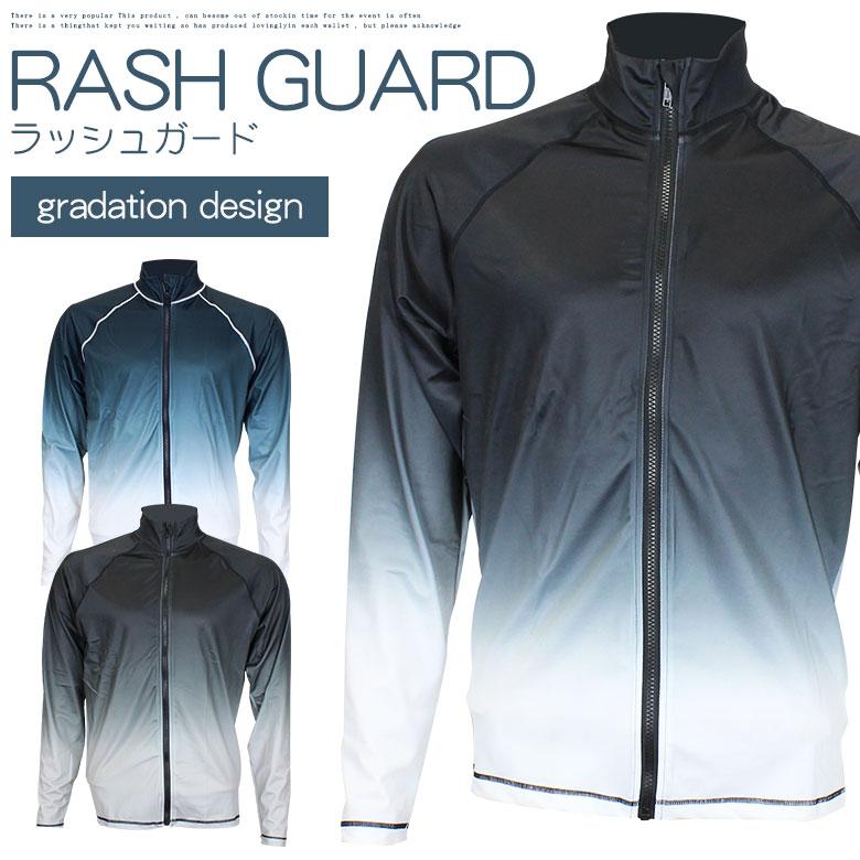 メンズ ラッシュガード グラデーション 3色 rashguard zip UVカット 紫外線カット 長袖 ジップアップ 男 海 川 湖 プール 水泳 サーフィン 日焼防止 用 日焼対策 紫外線対策