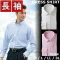 長袖カッターシャツ(az-43069)3色4サイズ(M/L/LL/3L)カラット素材シャツ平織りワイシャツ/ビジネスシャツ/ドレスシャツ/綿混/紳士/メンズ