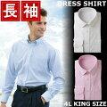 長袖カッターシャツ(az-43069k)3色4Lカラット素材シャツ平織りワイシャツ/ビジネスシャツ/ドレスシャツ/綿混/紳士/メンズ