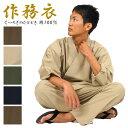 作務衣 (さむえ) メンズ M/L/LL 5色 和風 仕事着 作業着 部屋着 パジャマ 送料無料 男