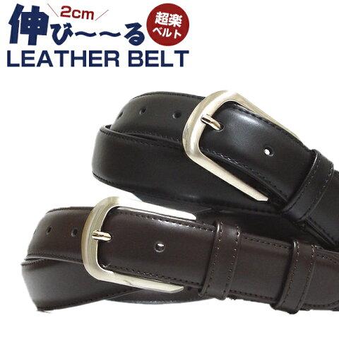ベルト メンズ 伸びるベルト 2cm伸びる超楽ベルト(f-1) 約2.9cm幅 ウエスト約110cmまで/2色 1ピンバックル 牛革 革 皮 レザー ビジネス フォーマル ブラック 黒 ブラウン 茶色