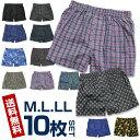 送料無料 パンツ メンズトランクス 10枚セット M/L/LL 2枚組×5パック 前開き パンツ