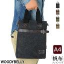 トートバッグ メンズ ショルダーバッグでも使える2way A4/B5サイズ スタイリッシュ スマート縦長 大容量で通勤用(ビジネスバッグ)通学(大学生)に人気。大きめ軽量帆布(キャンパス生地)のメンズトートバックは旅行や 誕生日プレゼントに 父の日におススメ