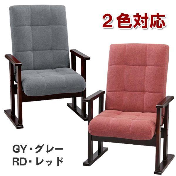 1人掛けソファー 布張り製 和風モダン グレー レッド 赤 1人用ソファー 一人掛けソファー 一人用ソファー そふぁー シングルソファー コンパクトソファー