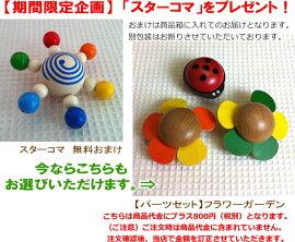 プレイミーPlayMeToysプレジャーガーデン【木のおもちゃ知育玩具スロープニックスロープ】