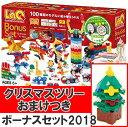 ラキュー ボーナスセット 2018 【LaQ 送料無料 知育玩具 知育ブロック ラキュー ボーナスセット2018】