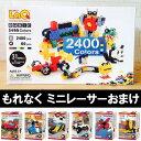 ラキュー ベーシック 2400 カラーズ basic ミニレーサーおまけ付き 【送料無料 LaQ 知育玩具 知育ブロック ポイント】