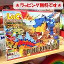 ラキュー 恐竜 ダイナソーワールド ディノキングダム 恐竜 LaQ 知育玩具 知育ブロック 男の子 かしこくなる おもちゃ
