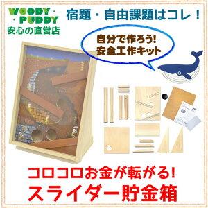 WOODYPUDDY スライダー おもちゃ ウッディプッディ